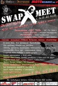 24 сентября — мото-ярмарка Swap Meet