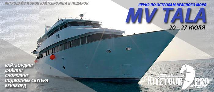 Круиз на яхте Тала с 20 по 27 июля с Kitetour.pro