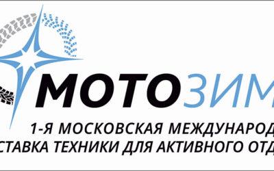 Выставка Мотозима 2015