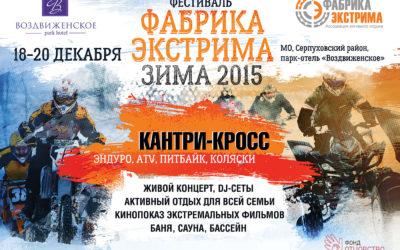 «Фабрика Экстрима» празднует 5-летие и впервые организует ЗИМНИЙ openair-фестиваль активного отдыха!
