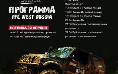 Гонка внедорожников Rainforest Challenge Russia