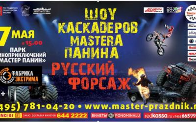 Шоу каскадеров «Русский форсаж» и открытие мотосезона