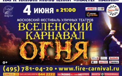Вселенский Карнавал Огня 2016 — информация, билеты