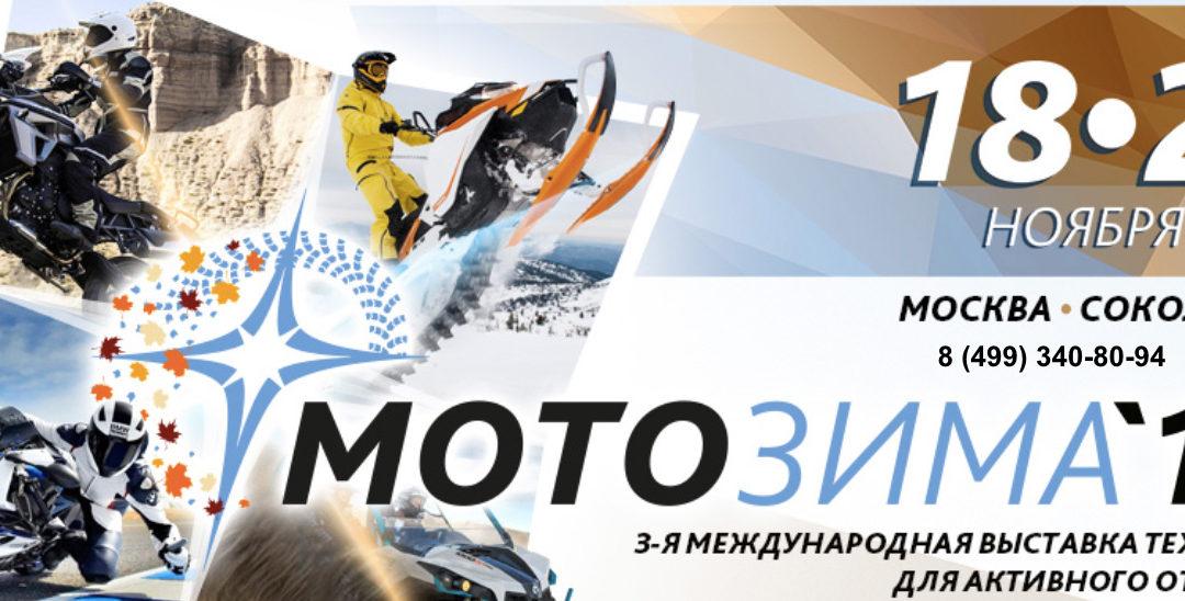 18-20 декабря — выставка МОТОЗИМА