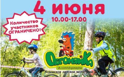 Детская велосипедная гонка «Обгоняй-ка!» пройдет в Казани