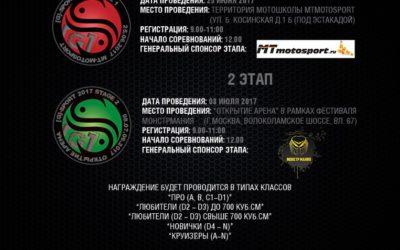 Первый этап кубка Москвы по спортивной МотоДжимхане «[G]-Sport»!