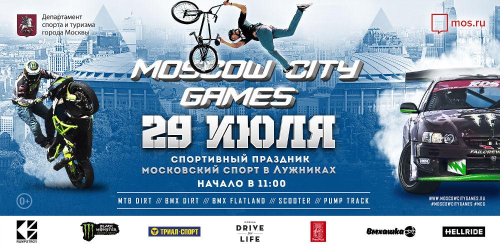 В Москве пройдет праздник экстремального спорта Moscow City Games