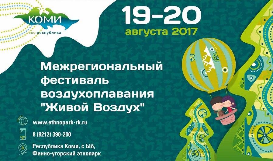 Фестиваль воздухоплавания «Живой воздух» пройдет в Коми