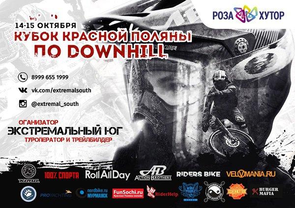 Ежегодная маунтинбайк-гонка Кубок Красной Поляны по Downhill 2017