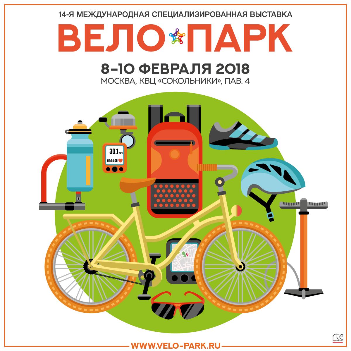Вело парк 2018