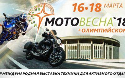 В Москве прошла «Мотовесна-2018»