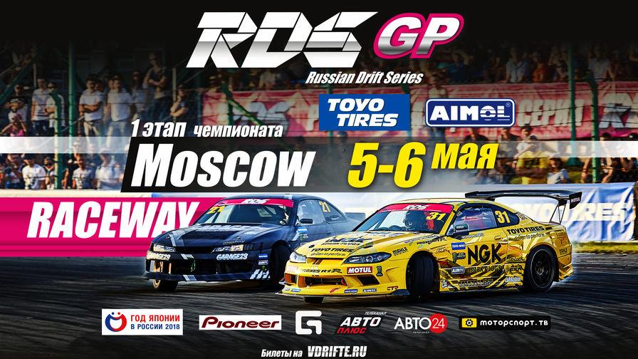 Первый этап RDS GP пройдет в Москве