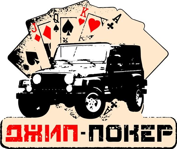 Трофи-рейд «Джип Покер» пройдет в Сусанинском районе