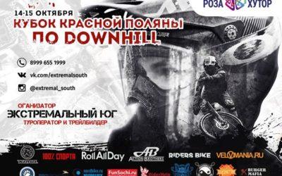 Кубок Красной Поляны по Downhill 2017