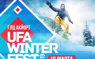 В Уфе прошел фестиваль Ufa Winter Fest 2019