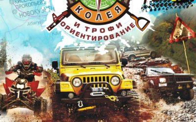Гонка на внедорожниках Кузнецкая колея 2019