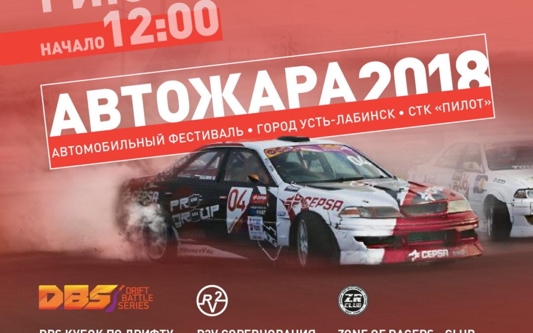 В Краснодарском крае прошел автомобильный фестиваль «Автожара 2018»