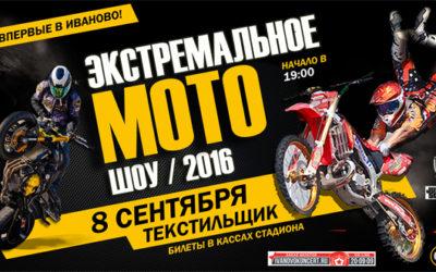 Экстремальное мото-шоу пройдет в Иваново