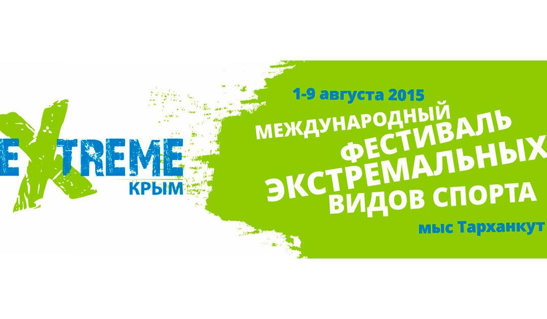 Extreme Крым 2015