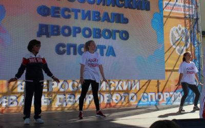 Всероссийский фестиваль дворового спорта стартовал в Ярославле