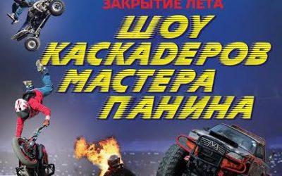 Шоу «Мастер Мото» в Сетуньском стане пройдет 26 сентября