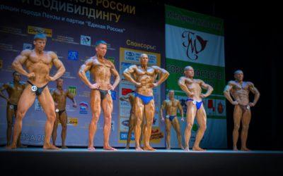 Открытый Кубок городов России по фитнесу и бодибилдингу прошел в Пензе
