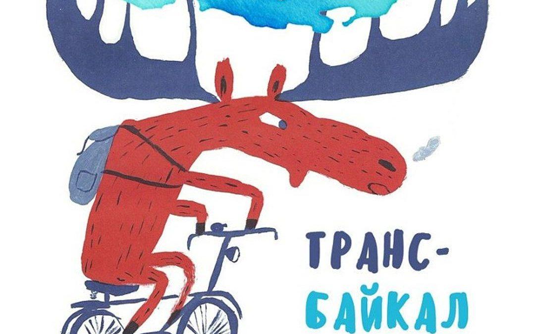 Пересечь Байкал на велосипедах планируют экстремалы из Твери